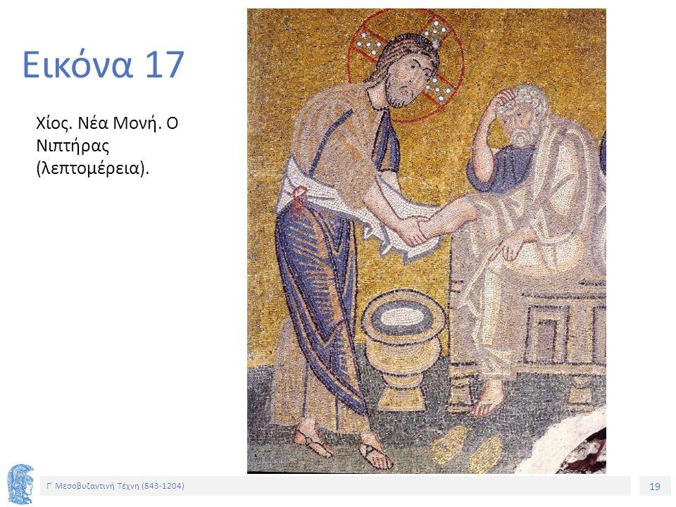 19 Γ' Μεσοβυζαντινή Τέχνη (843-1204) 19 Εικόνα 17 Χίος. Νέα Μονή. Ο Νιπτήρας (λεπτομέρεια).