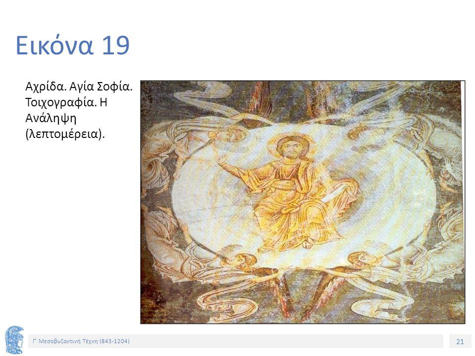 21 Γ' Μεσοβυζαντινή Τέχνη (843-1204) 21 Εικόνα 19 Αχρίδα. Αγία Σοφία. Τοιχογραφία. Η Ανάληψη (λεπτομέρεια).