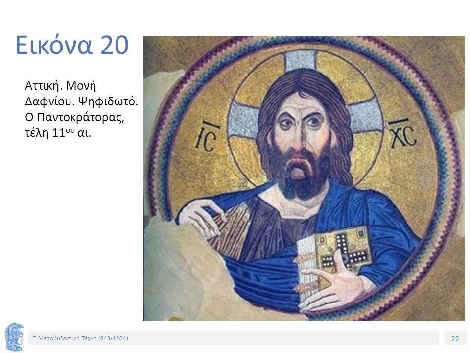 22 Γ' Μεσοβυζαντινή Τέχνη (843-1204) 22 Εικόνα 20 Αττική. Μονή Δαφνίου. Ψηφιδωτό. Ο Παντοκράτορας, τέλη 11 ου αι.