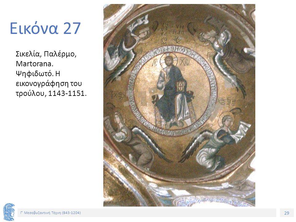 29 Γ' Μεσοβυζαντινή Τέχνη (843-1204) 29 Εικόνα 27 Σικελία, Παλέρμο, Martorana. Ψηφιδωτό. Η εικονογράφηση του τρούλου, 1143-1151.