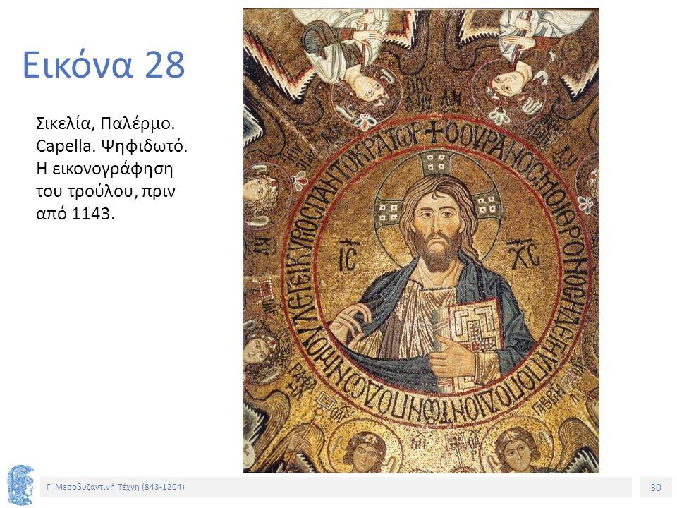 30 Γ' Μεσοβυζαντινή Τέχνη (843-1204) 30 Εικόνα 28 Σικελία, Παλέρμο. Capella. Ψηφιδωτό. Η εικονογράφηση του τρούλου, πριν από 1143.