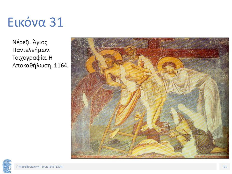 33 Γ' Μεσοβυζαντινή Τέχνη (843-1204) 33 Εικόνα 31 Νέρεζι. Άγιος Παντελεήμων. Τοιχογραφία. Η Αποκαθήλωση, 1164.