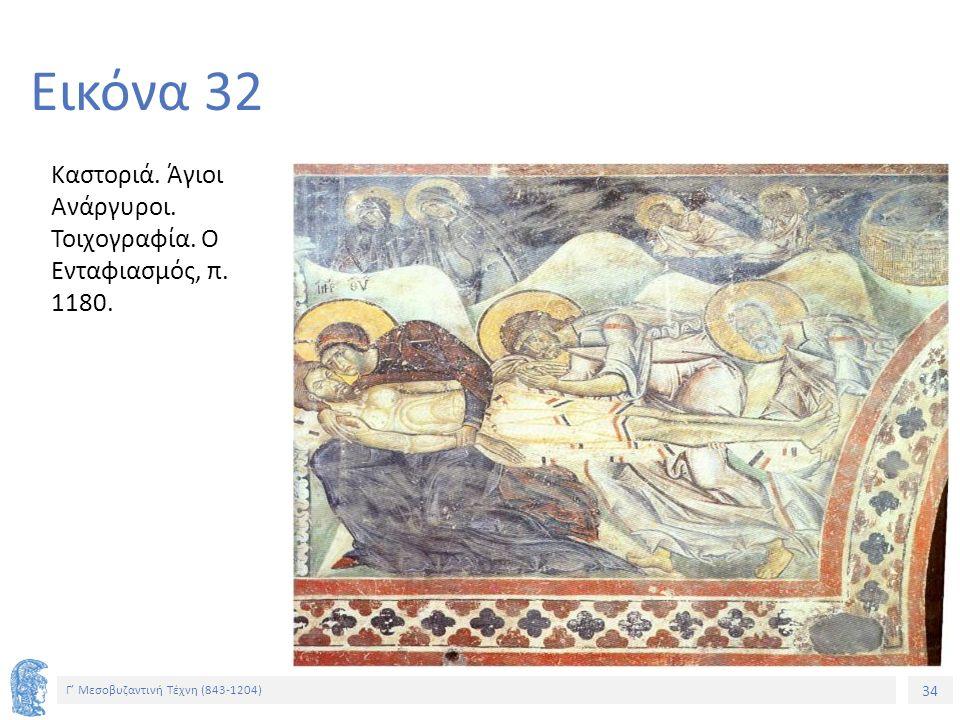34 Γ' Μεσοβυζαντινή Τέχνη (843-1204) 34 Εικόνα 32 Καστοριά. Άγιοι Ανάργυροι. Τοιχογραφία. Ο Ενταφιασμός, π. 1180.