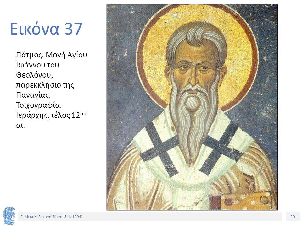 39 Γ' Μεσοβυζαντινή Τέχνη (843-1204) 39 Εικόνα 37 Πάτμος. Μονή Αγίου Ιωάννου του Θεολόγου, παρεκκλήσιο της Παναγίας. Τοιχογραφία. Ιεράρχης, τέλος 12 ο