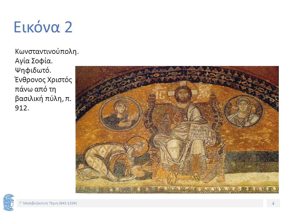 4 Γ' Μεσοβυζαντινή Τέχνη (843-1204) 4 Εικόνα 2 Κωνσταντινούπολη. Αγία Σοφία. Ψηφιδωτό. Ένθρονος Χριστός πάνω από τη βασιλική πύλη, π. 912.