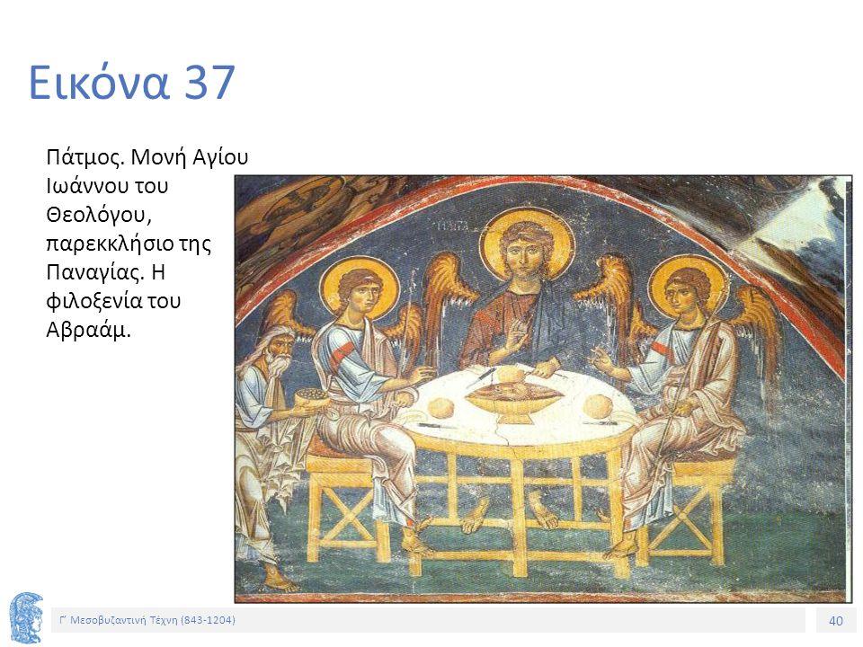 40 Γ' Μεσοβυζαντινή Τέχνη (843-1204) 40 Εικόνα 37 Πάτμος. Μονή Αγίου Ιωάννου του Θεολόγου, παρεκκλήσιο της Παναγίας. Η φιλοξενία του Αβραάμ.