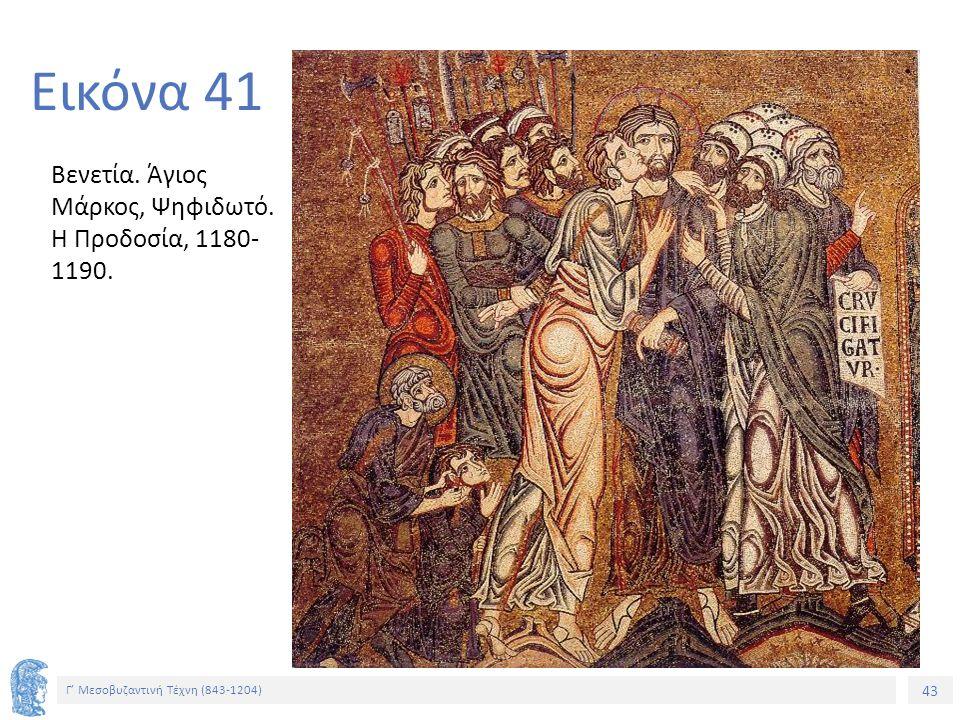 43 Γ' Μεσοβυζαντινή Τέχνη (843-1204) 43 Εικόνα 41 Βενετία. Άγιος Μάρκος, Ψηφιδωτό. Η Προδοσία, 1180- 1190.