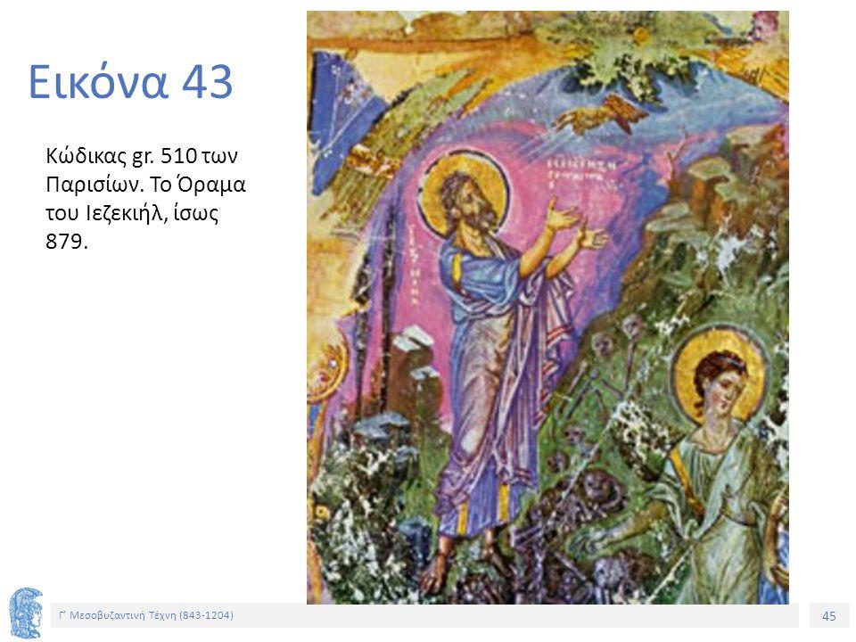 45 Γ' Μεσοβυζαντινή Τέχνη (843-1204) 45 Εικόνα 43 Κώδικας gr. 510 των Παρισίων. Το Όραμα του Ιεζεκιήλ, ίσως 879.