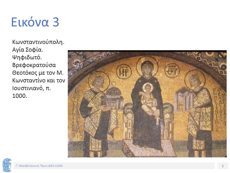 5 Γ' Μεσοβυζαντινή Τέχνη (843-1204) 5 Εικόνα 3 Κωνσταντινούπολη. Αγία Σοφία. Ψηφιδωτό. Βρεφοκρατούσα Θεοτόκος με τον Μ. Κωνσταντίνο και τον Ιουστινιαν