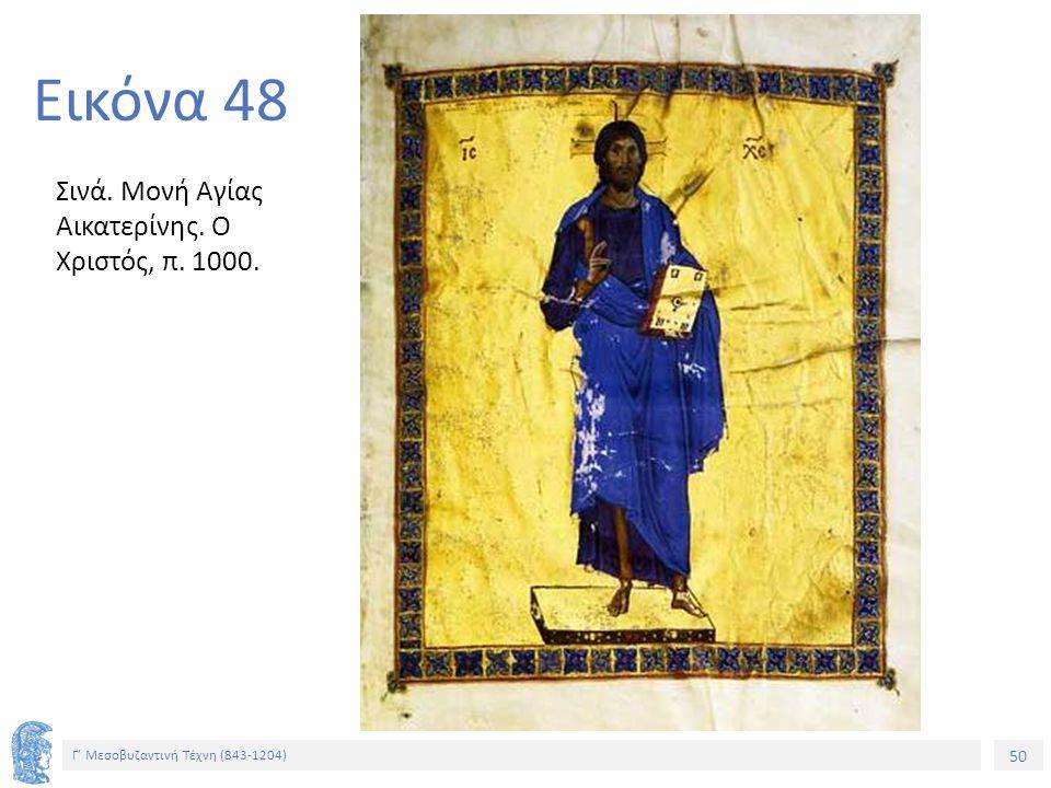 50 Γ' Μεσοβυζαντινή Τέχνη (843-1204) 50 Εικόνα 48 Σινά. Μονή Αγίας Αικατερίνης. Ο Χριστός, π. 1000.