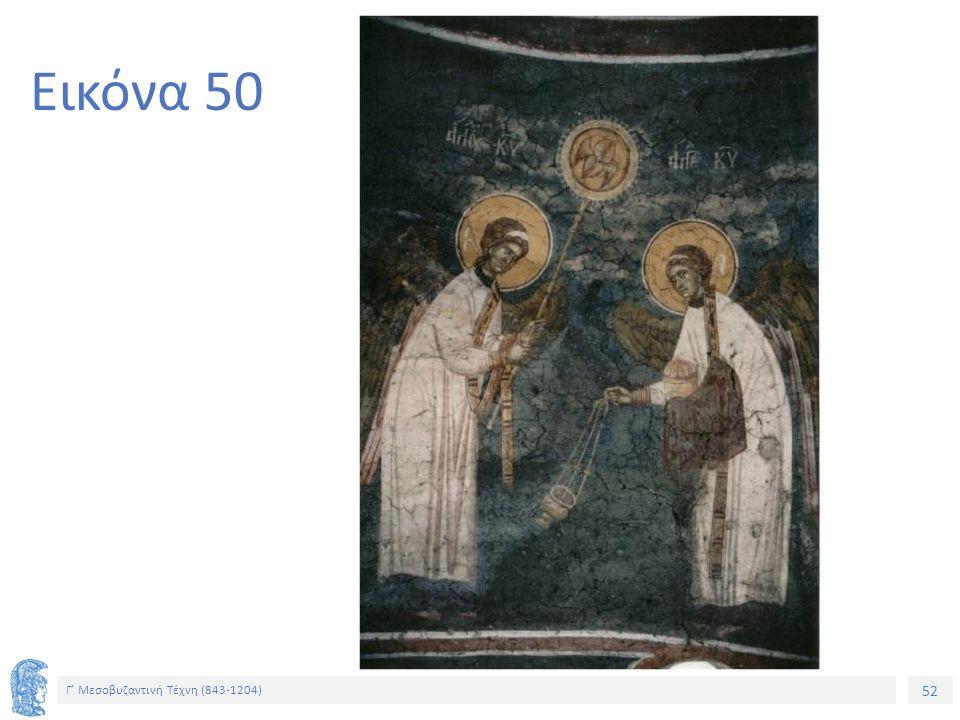 52 Γ' Μεσοβυζαντινή Τέχνη (843-1204) 52 Εικόνα 50