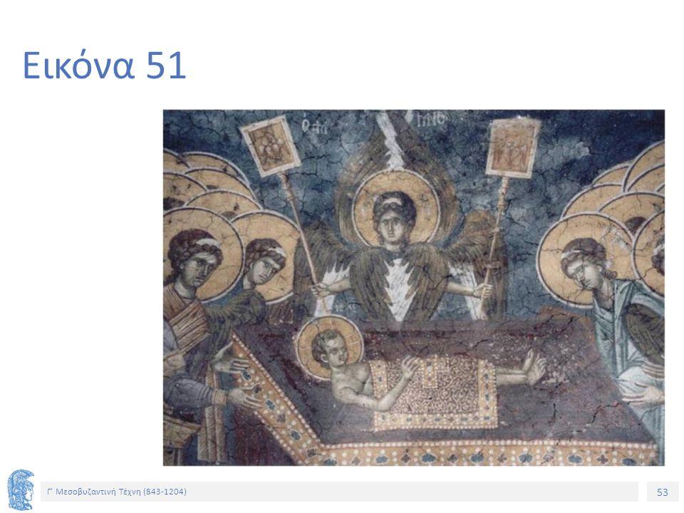 53 Γ' Μεσοβυζαντινή Τέχνη (843-1204) 53 Εικόνα 51