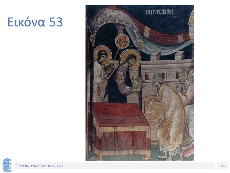 55 Γ' Μεσοβυζαντινή Τέχνη (843-1204) 55 Εικόνα 53
