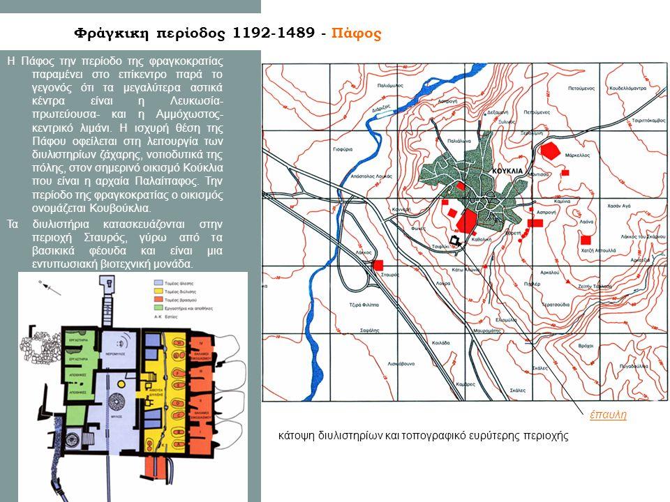 Η Πάφος την περίοδο της φραγκοκρατίας παραμένει στο επίκεντρο παρά το γεγονός ότι τα μεγαλύτερα αστικά κέντρα είναι η Λευκωσία- πρωτεύουσα- και η Αμμόχωστος- κεντρικό λιμάνι.