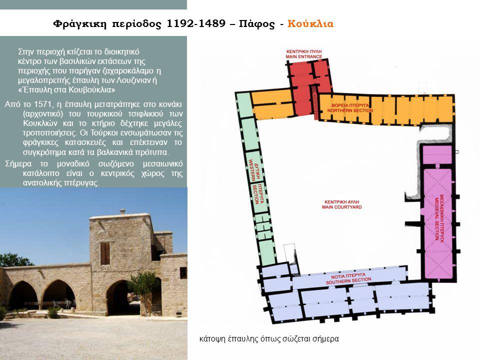 Από το 1571, η έπαυλη μετατράπηκε στο κονάκι (αρχοντικό) του τουρκικού τσιφλικιού των Κουκλιών και το κτήριο δέχτηκε μεγάλες τροποποιήσεις.