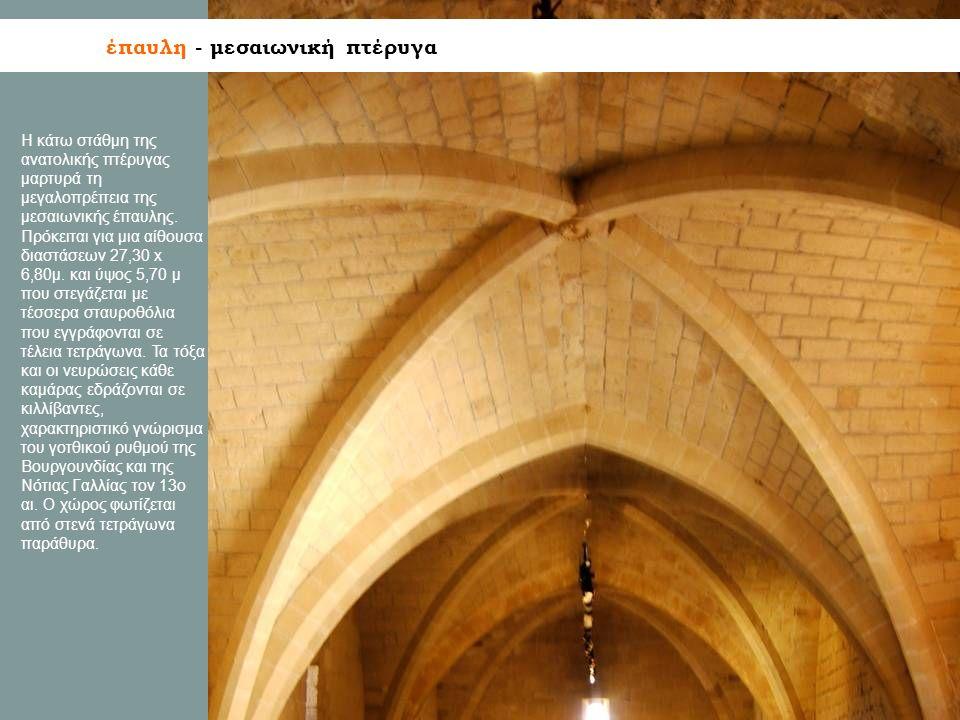 έπαυλη - μεσαιωνική πτέρυγα Η κάτω στάθμη της ανατολικής πτέρυγας μαρτυρά τη μεγαλοπρέπεια της μεσαιωνικής έπαυλης.