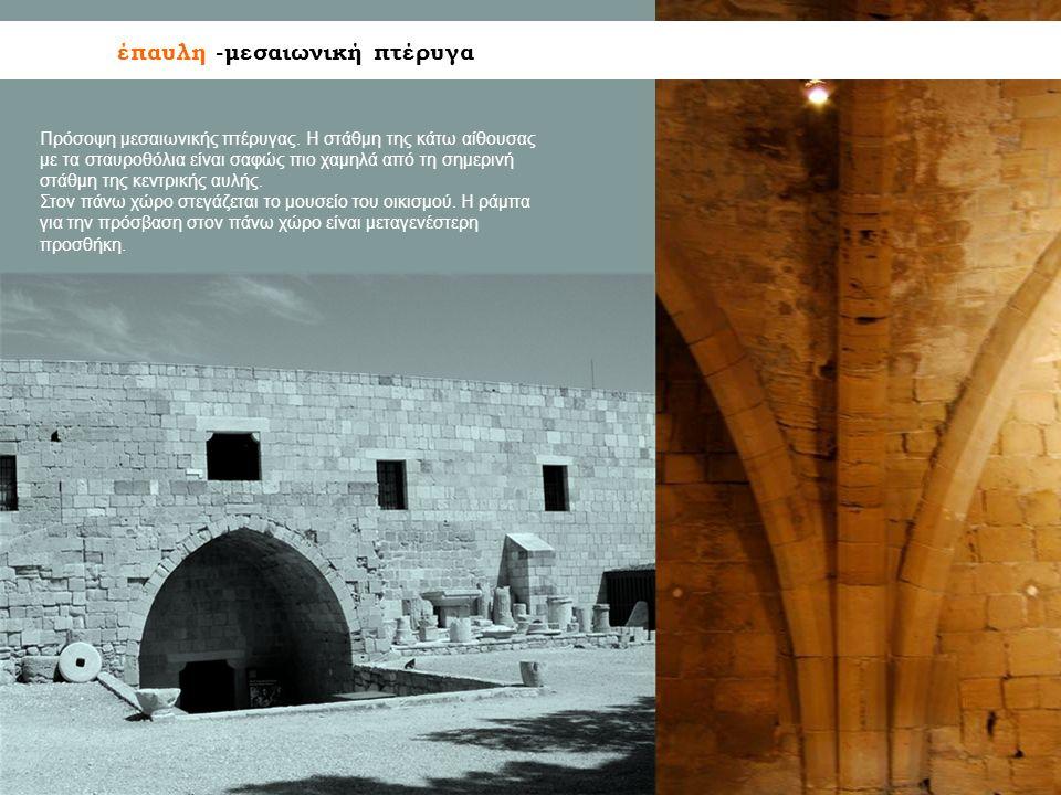 έπαυλη -μεσαιωνική πτέρυγα Πρόσοψη μεσαιωνικής πτέρυγας.
