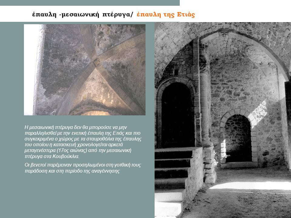 έπαυλη -μεσαιωνική πτέρυγα/ έπαυλη της Ετιάς Η μεσαιωνική πτέρυγα δεν θα μπορούσε να μην παραλληλισθεί με την ενετική έπαυλη της Ετιάς και πιο συγκεκριμένα ο χώρος με τα σταυροθόλια της έπαυλης του οποίου η κατασκευή χρονολογείται αρκετά μεταγενέστερα (17ος αιώνας) από την μεσαιωνική πτέρυγα στα Κουβούκλια.