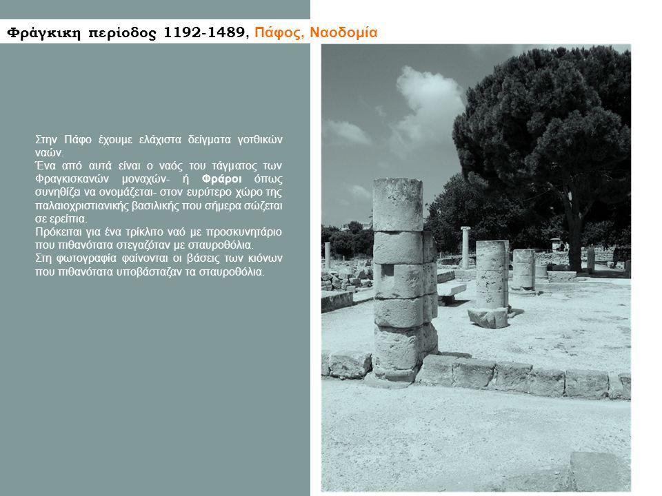 Φράγκικη περίοδος 1192-1489, Πάφος, Ναοδομία Στην Πάφο έχουμε ελάχιστα δείγματα γοτθικών ναών.