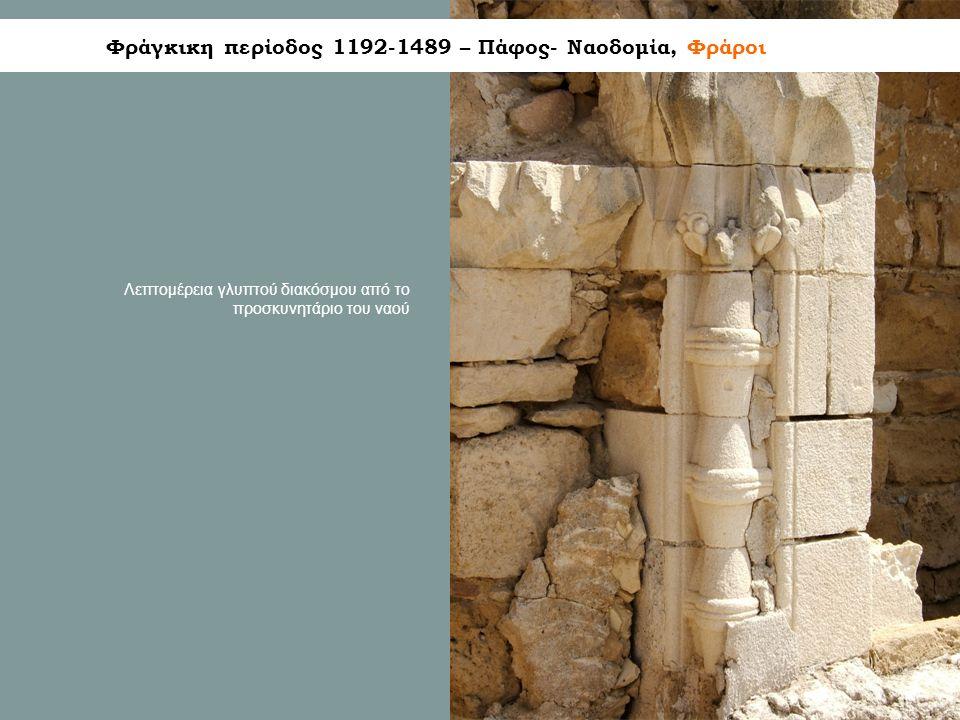 Φράγκικη περίοδος 1192-1489 – Πάφος- Ναοδομία, Φράροι Λεπτομέρεια γλυπτού διακόσμου από το προσκυνητάριο του ναού