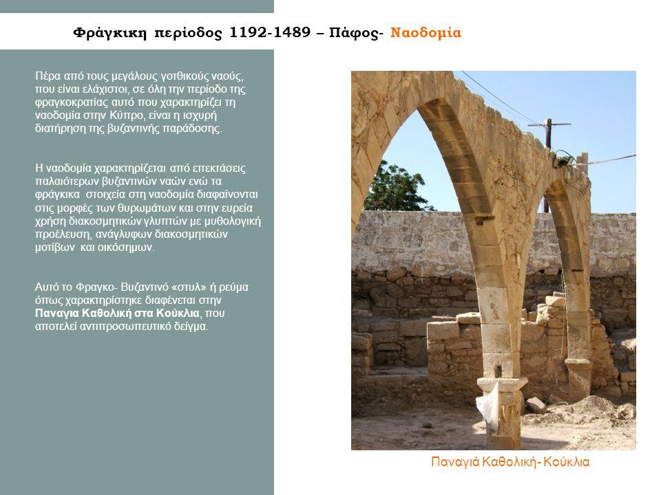 Πέρα από τους μεγάλους γοτθικούς ναούς, που είναι ελάχιστοι, σε όλη την περίοδο της φραγκοκρατίας αυτό που χαρακτηρίζει τη ναοδομία στην Κύπρο, είναι η ισχυρή διατήρηση της βυζαντινής παράδοσης.
