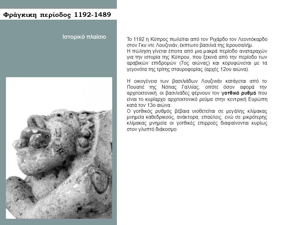 Φράγκικη περίοδος 1192-1489 Ιστορικό πλαίσιο Το 1192 η Κύπρος πωλείται από τον Ριχάρδο τον Λεοντόκαρδο στον Γκυ ντε Λουζινιάν, έκπτωτο βασιλιά της Ιερουσαλήμ.