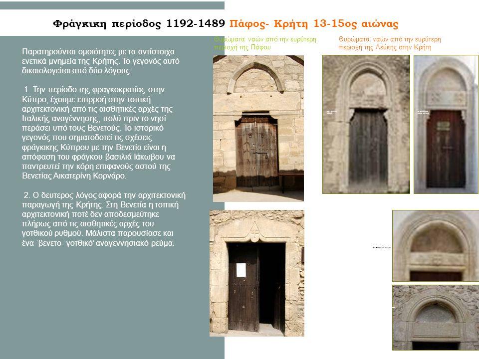 Παρατηρούνται ομοιότητες με τα αντίστοιχα ενετικά μνημεία της Κρήτης.