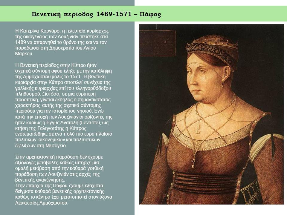 Η Κατερίνα Κορνάρο, η τελευταία κυρίαρχος της οικογένειας των Λουζινιαν, πείστηκε στα 1489 να απαρνηθεί το θρόνο της και να τον παραδώσει στη Δημοκρατία του Αγίου Μάρκου.