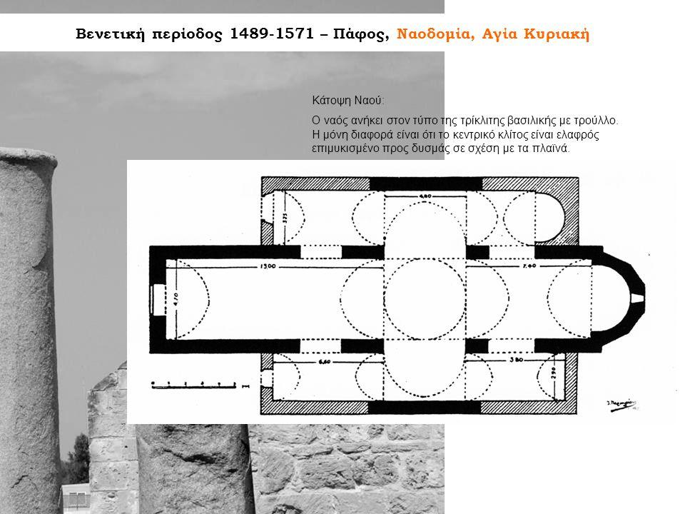 Βενετική περίοδος 1489-1571 – Πάφος, Ναοδομία, Αγία Κυριακή Κάτοψη Ναού: Ο ναός ανήκει στον τύπο της τρίκλιτης βασιλικής με τρούλλο.