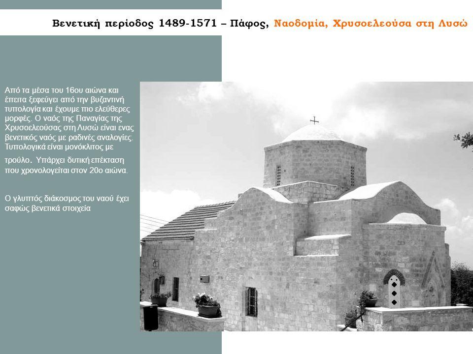 Βενετική περίοδος 1489-1571 – Πάφος, Ναοδομία, Χρυσοελεούσα στη Λυσώ Από τα μέσα του 16ου αιώνα και έπειτα ξεφεύγει από την βυζαντινή τυπολογία και έχουμε πιο ελεύθερες μορφές.