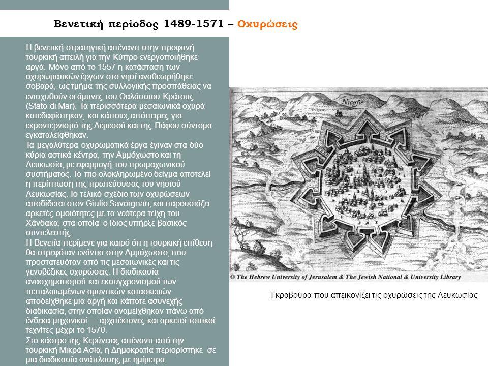 Βενετική περίοδος 1489-1571 – Οχυρώσεις Η βενετική στρατηγική απέναντι στην προφανή τουρκική απειλή για την Κύπρο ενεργοποιήθηκε αργά.