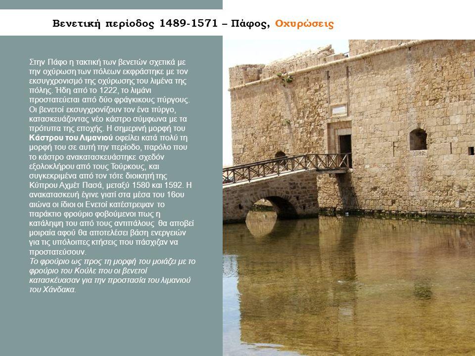Βενετική περίοδος 1489-1571 – Πάφος, Οχυρώσεις Στην Πάφο η τακτική των βενετών σχετικά με την οχύρωση των πόλεων εκφράστηκε με τον εκσυγχρονισμό της οχύρωσης του λιμένα της πόλης.