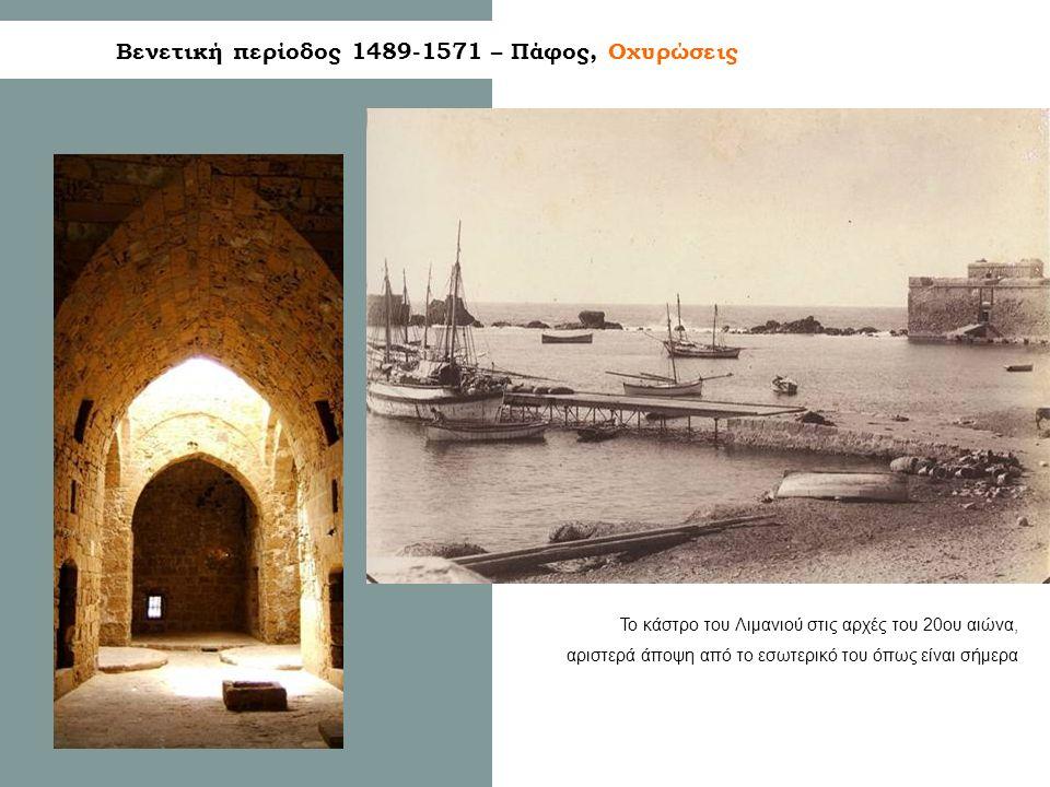 Βενετική περίοδος 1489-1571 – Πάφος, Οχυρώσεις Το κάστρο του Λιμανιού στις αρχές του 20ου αιώνα, αριστερά άποψη από το εσωτερικό του όπως είναι σήμερα