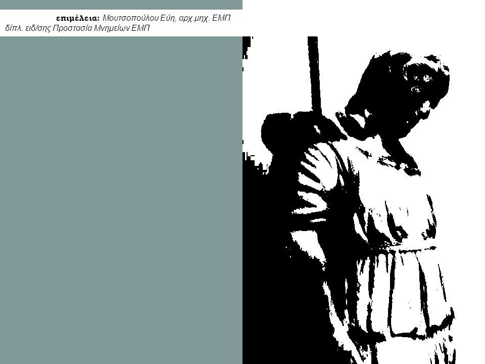 επιμέλεια: Μουτσοπούλου Εύη, αρχ.μηχ. ΕΜΠ δίπλ. ειδ/σης Προστασία Μνημείων ΕΜΠ