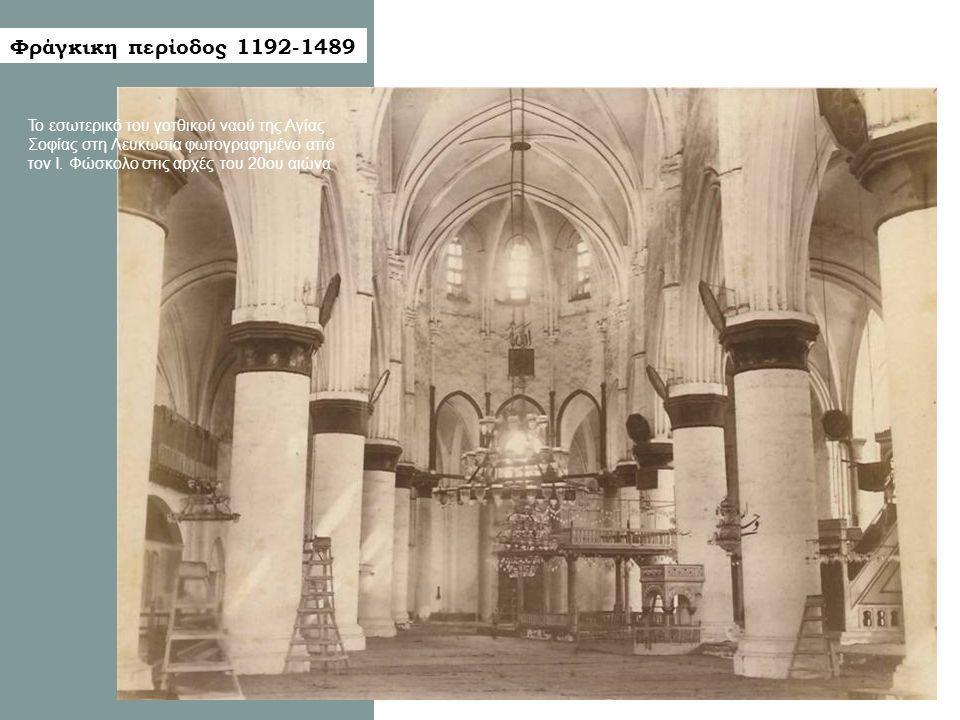 Βενετική περίοδος 1489-1571 – Πάφος, Ναοδομία, Χρυσοελεούσα στη Λυσώ Λεπτομέρεια από το αγιοθύριδο του ναού σε γοτθικη μορφή