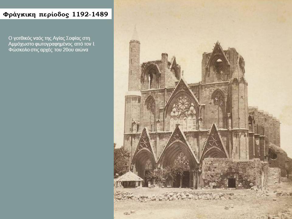 Βενετική περίοδος 1489-1571 – Πάφος, Ναοδομία, Χρυσοελεούσα στη Λυσώ Λεπτομέρεια από παράθυρο του ναού Βενετικό οικόσημο ενσωματομένο πάνω από θύρωμα του ναού