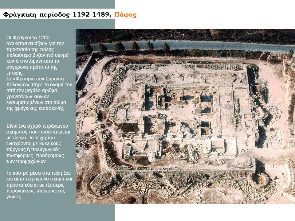 Φράγκικη περίοδος 1192-1489, Πάφος Οι Φράγκοι το 1200 ανακατασκευάζουν για την προστασία της πόλης παλαιότερο βυζαντινό οχυρό κοντά στο λιμάνι κατά τα σύγχρονα πρότυπα της εποχής.