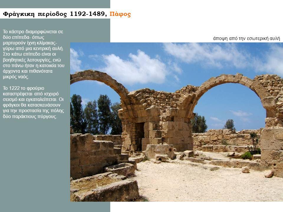 Φράγκικη περίοδος 1192-1489 – Πάφος- Ναοδομία, Παναγιά Καθολική Ένα καθαρά γοτθικό στοιχείο, υδροροή με μορφή αγριόχοιρου Το δυτικό θύρωμα εισόδου με γοτθική μορφή, μέσα από την ελεύθερη τοξοστοιχία