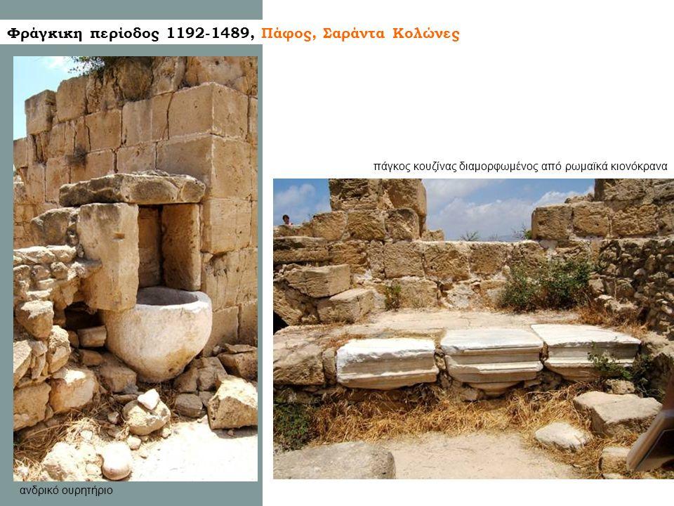 Φράγκικη περίοδος 1192-1489, Πάφος, Σαράντα Κολώνες πάγκος κουζίνας διαμορφωμένος από ρωμαϊκά κιονόκρανα ανδρικό ουρητήριο