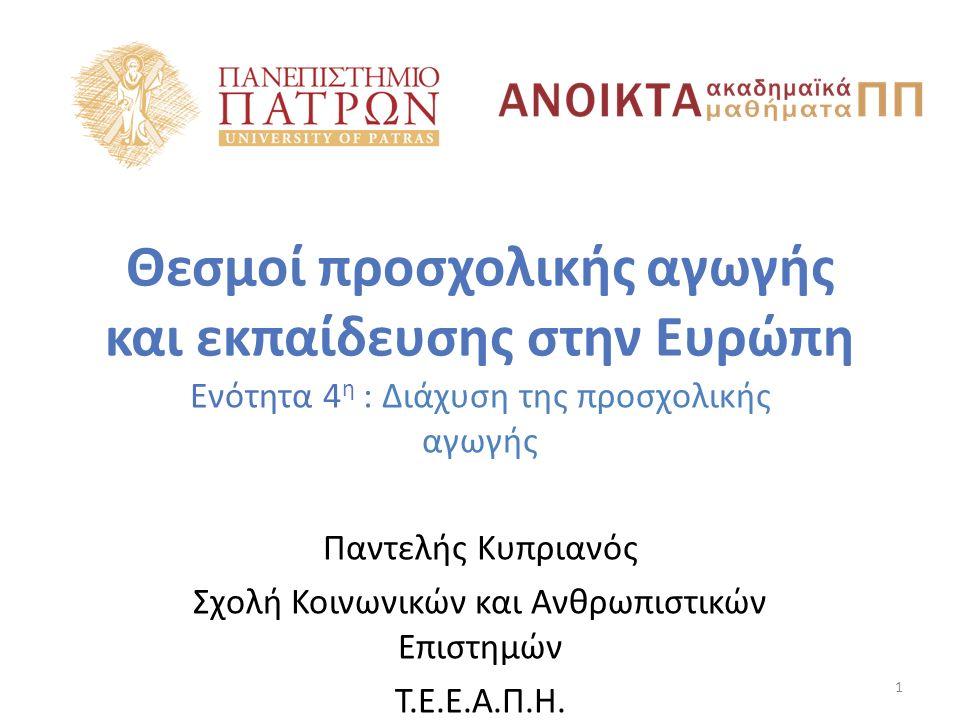 Θεσμοί προσχολικής αγωγής και εκπαίδευσης στην Ευρώπη Ενότητα 4 η : Διάχυση της προσχολικής αγωγής Παντελής Κυπριανός Σχολή Κοινωνικών και Ανθρωπιστικών Επιστημών Τ.Ε.Ε.Α.Π.Η.