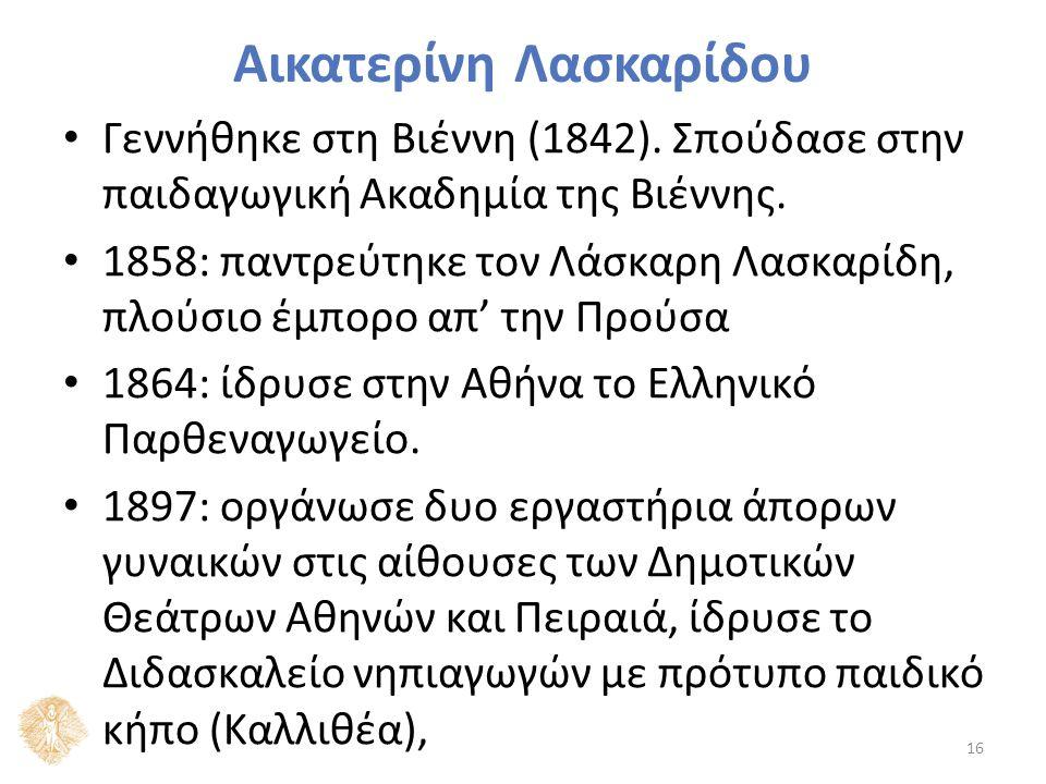 Αικατερίνη Λασκαρίδου Γεννήθηκε στη Βιέννη (1842). Σπούδασε στην παιδαγωγική Ακαδημία της Βιέννης. 1858: παντρεύτηκε τον Λάσκαρη Λασκαρίδη, πλούσιο έμ