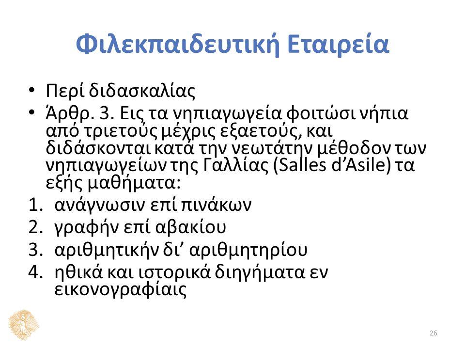Φιλεκπαιδευτική Εταιρεία Περί διδασκαλίας Άρθρ. 3.