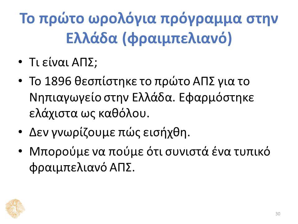 Το πρώτο ωρολόγια πρόγραμμα στην Ελλάδα (φραιμπελιανό) Τι είναι ΑΠΣ; Το 1896 θεσπίστηκε το πρώτο ΑΠΣ για το Νηπιαγωγείο στην Ελλάδα. Εφαρμόστηκε ελάχι
