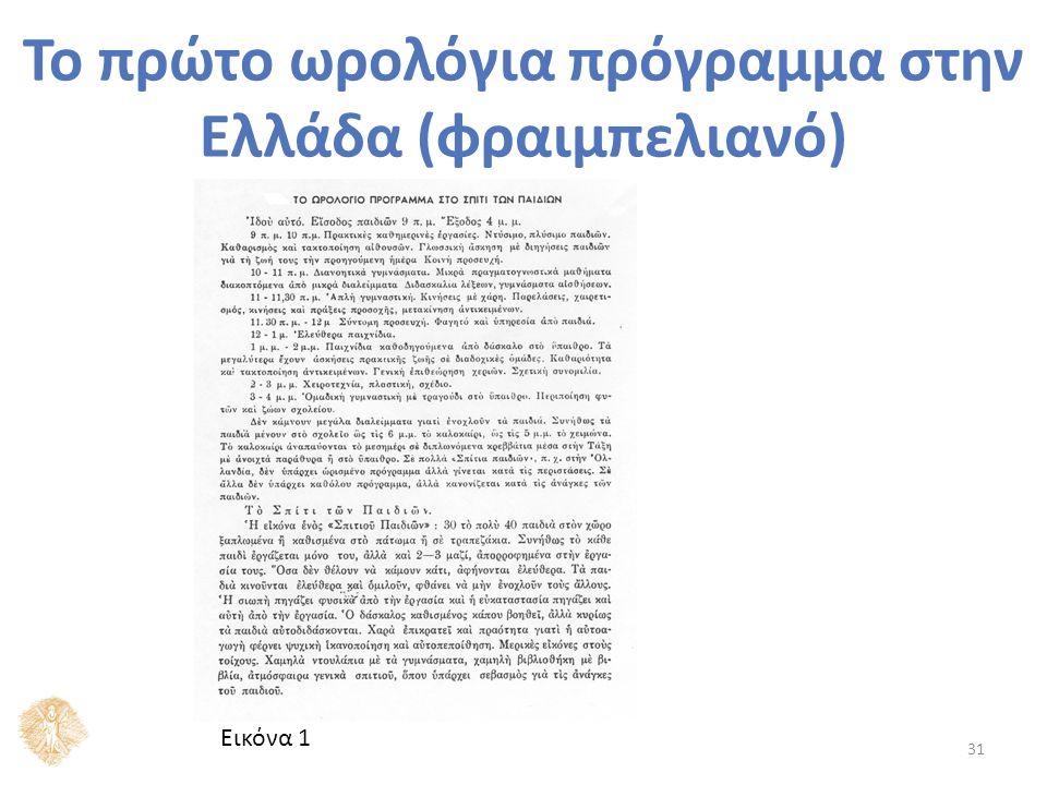 Το πρώτο ωρολόγια πρόγραμμα στην Ελλάδα (φραιμπελιανό) Εικόνα 1 31