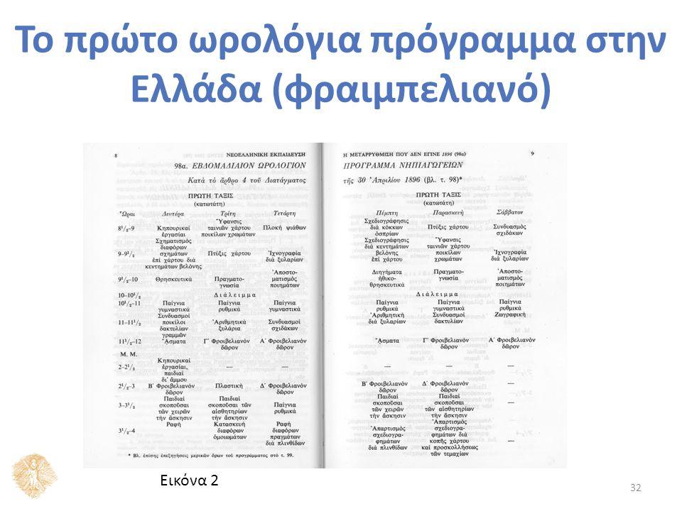 Το πρώτο ωρολόγια πρόγραμμα στην Ελλάδα (φραιμπελιανό) Εικόνα 2 32