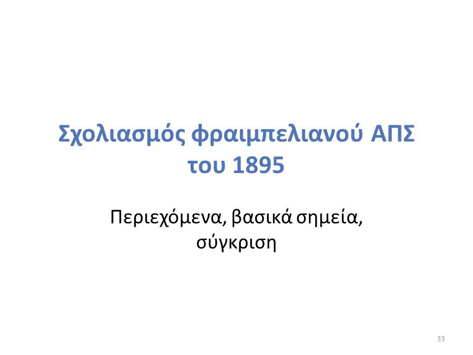 Σχολιασμός φραιμπελιανού ΑΠΣ του 1895 Περιεχόμενα, βασικά σημεία, σύγκριση 33