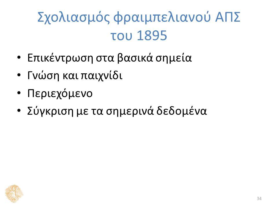 Σχολιασμός φραιμπελιανού ΑΠΣ του 1895 Επικέντρωση στα βασικά σημεία Γνώση και παιχνίδι Περιεχόμενο Σύγκριση με τα σημερινά δεδομένα 34