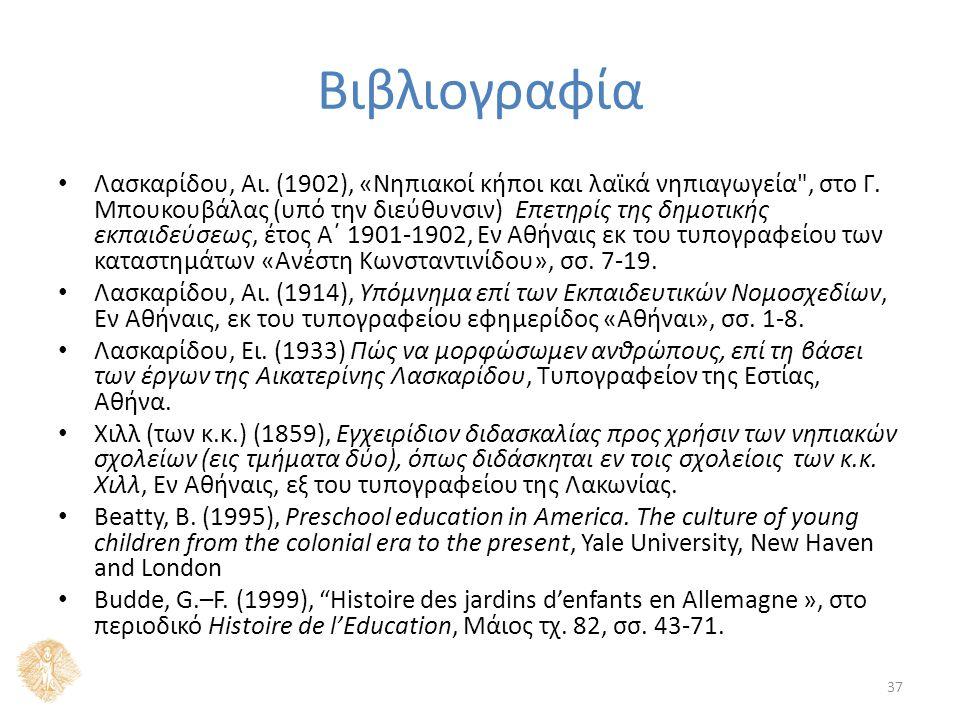 Βιβλιογραφία Λασκαρίδου, Αι. (1902), «Νηπιακοί κήποι και λαϊκά νηπιαγωγεία , στο Γ.