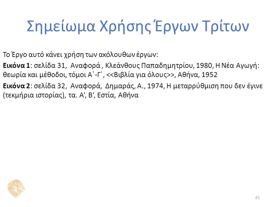 Σημείωμα Χρήσης Έργων Τρίτων Το Έργο αυτό κάνει χρήση των ακόλουθων έργων: Εικόνα 1: σελίδα 31, Αναφορά, Κλεάνθους Παπαδημητρίου, 1980, Η Νέα Αγωγή: θεωρία και μέθοδοι, τόμοι Α΄-Γ΄, >, Αθήνα, 1952 Εικόνα 2: σελίδα 32, Αναφορά, Δημαράς, Α., 1974, Η μεταρρύθμιση που δεν έγινε (τεκμήρια ιστορίας), τα.