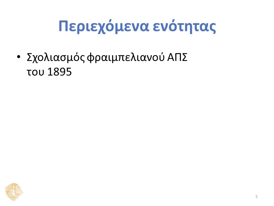 Περιεχόμενα ενότητας Σχολιασμός φραιμπελιανού ΑΠΣ του 1895 5